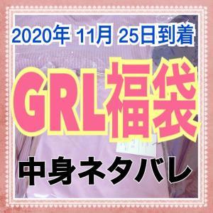 GRL福袋を購入5回目【2020年11月下旬到着】中身ネタバレ