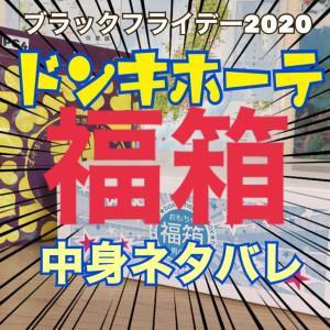 ドンキホーテブラックフライデー ドキドキわくわく福箱【男の子】中身ネタバレ