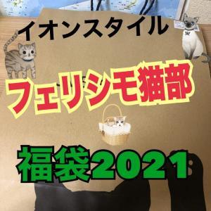 フェリシモ猫部福袋2021届いた!中身ネタバレ
