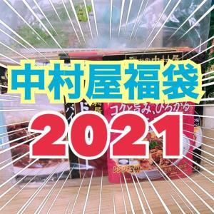 【イオン福袋】新宿中村屋福袋中身ネタバレ