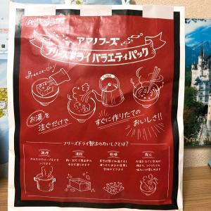 【イオン福袋】アマノフーズ福袋買ってみた!