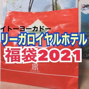 【イトーヨーカドー福袋】リーガロイヤルホテル福袋2021開封!