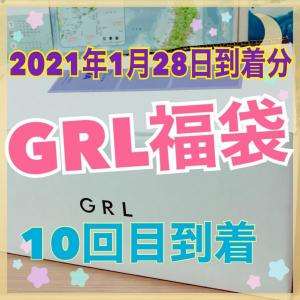 GRL福袋を購入10回目【2021年1月下旬到着】中身ネタバレ