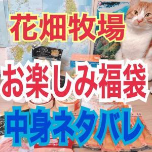 花畑牧場福袋(5400円)を楽天で購入!今回の福袋の中身は?
