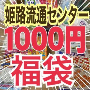 【楽天福袋】姫路流通センター訳あり1000円福袋到着!中身ネタバレ