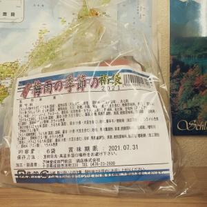 成田山土産 おせんべい福袋中身ネタバレ