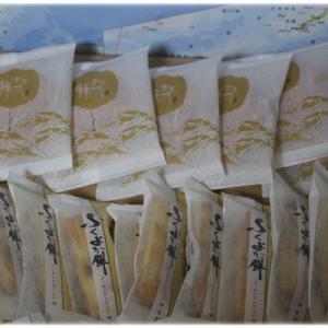 もち吉楽天市場店で「令和福袋」が数量限定発売!ポチってみたよ!