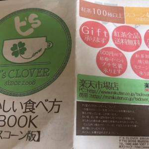 【楽天福袋】T'sCLOVERスコーン福袋を購入!中身ネタバレ