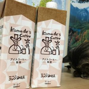 コメダ珈琲店で2019年夏福袋「サマーバッグ」予約完了!今年の夏福袋の中身は?