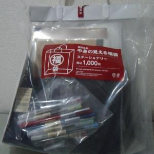 無印良品「ステーショナリー福袋」2010年〜13年福袋中身ネタバレ