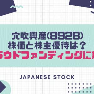 穴吹興産(8928)の株価と株主優待は?Jointoα(ジョイントアルファ)でクラウドファンディング事業に進出!