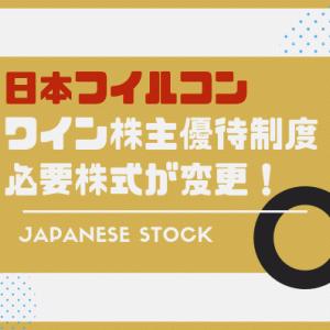 日本フイルコン(5942)がワイン株主優待制度を変更!今後の株価を配当利回りと株価指数から予想してみた
