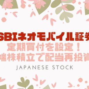 SBIネオモバイル証券で定期買付を設定!高配当銘柄を中心に端株積立で配当再投資を実践します