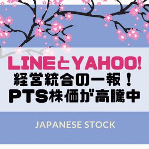 LINE(3938)がソフトバンク子会社のYahoo!JAPANと経営統合の一報!今後の株価がどうなるかPTSから予想してみる