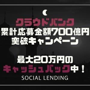 クラウドバンクが「累計応募金額700億円突破キャンペーン」で最大20万円のキャッシュバック中!