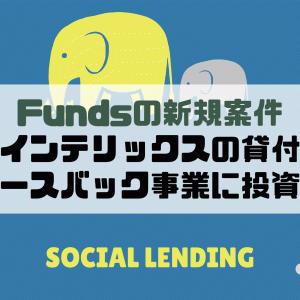 Fundsの新案件は東証一部上場のインテリックスのリースバック事業「あんばい」ファンド!投資判断は?