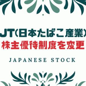JT(日本たばこ産業)(2914)が株主優待制度を変更。高配当株だが長期保有限定の改悪で株価はどうなる?