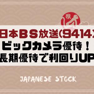 日本BS放送(9414)の株主優待はビックカメラで使えます!長期保有優待もあります。今後の株価を優待と配当利回りから予想