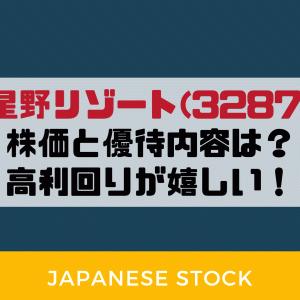 星野リゾート・リートREIT(3287)の株価と株主優待は?分配・配当利回りから今後の株価を予想してみる