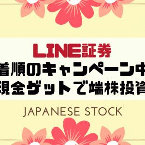 LINE証券(ライン証券)の先着順キャンペーンで現金をゲット!手数料や取扱い銘柄を確認してみた
