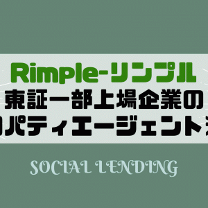 Rimple(リンプル)の仕組みを徹底調査!東証一部上場のプロパティエージェントが運営する不動産投資型クラウドファンディング