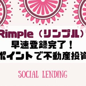 Rimple(リンプル)の登録完了!好条件の初期案件を狙います。不動産クラウドファンディングは上場企業を中心に投資
