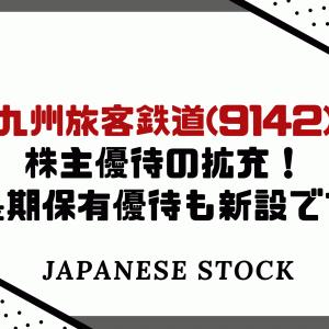 JR九州-九州旅客鉄道(9142)の株価と株主優待は?優待制度の拡充変更の内容を確認!今後の株価を配当利回りから予想