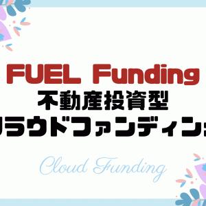 保護中: 【PR】FUELが不動産クラウドファンディング・プラットフォームであるFUELオンラインファンドを開始!第一弾はCRE Funding
