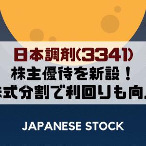 日本調剤(3341)が株主優待を新設!優待内容と今後の株価を配当利回りと優待利回りから予想