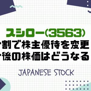 スシロー(3563)が株主優待制度の拡充変更を発表!今後の株価を配当と優待利回りと株式分割から予想