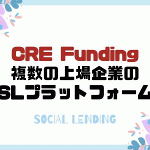 【PR】FUEL(フエル)が複数の上場企業によるソーシャルレンディング・プラットフォームを開始!第一弾は東証一部上場のCRE Funding