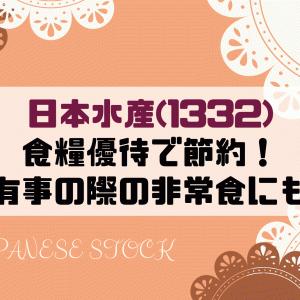 日本水産-ニッスイ(1332)と株主優待と株価は?優待はいつ届くの?今後の株価を配当利回りと優待利回りから予想