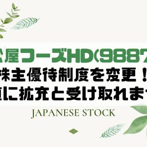 松屋フーズホールディングス(9887)が株主優待制度の拡充変更!今後の株価を配当利回りとPTSから予想