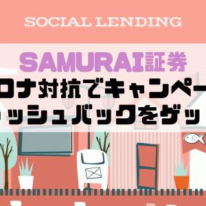 サムライ(SAMURAI)証券がコロナによる在宅を応援!現金キャッシュバックキャンペーンを開始で口座開設の良いチャンス