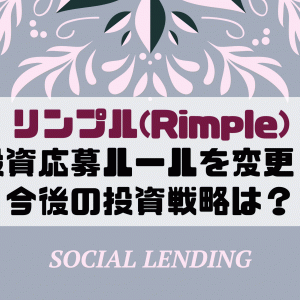 リンプル(Rimple)がファンド投資の応募ルールを変更!部分当選の採用で高利回り案件に投資するための戦略を考えてみる