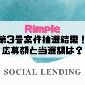 Rimple(リンプル)に大口投資実行!抽選申込み額と当選金額や収益を公開