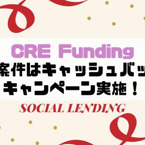 キャッシュバックが熱い!CRE FundingがCRE物流ファンド5号羽生を対象に限定キャンペーンを発表【PR】