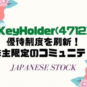 優待制度変更!KeyHolder(4712)の新株主優待は「株主限定ファンコミュニティ」となり権利月も変更