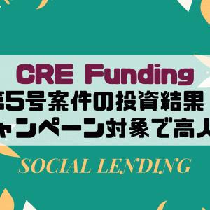 投資応募結果公表!CRE Fundingのキャンペーン対象のCRE物流ファンド5号羽生への投資結果は?【PR】