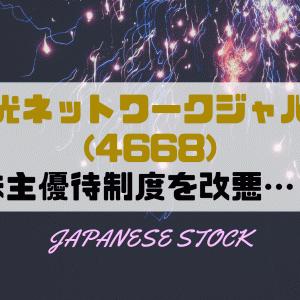 QUOカード優待減額!明光ネットワークジャパン(4668)の株主優待制度と優待改悪の内容は?