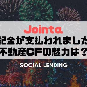 投資実績報告!Joint α(ジョイントアルファ)のアルファアセットファンド京都祇園第2回が無事に償還です