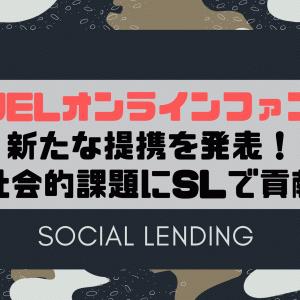 FUELが髙島屋の金融子会社である髙島屋ファイナンシャル・パートナーズとの業務提携契約締結を発表【PR】