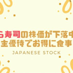 くら寿司(2695)の株価が下落中…。株主優待でお得に食事、アプリ予約や持ち帰りでも利用可能!