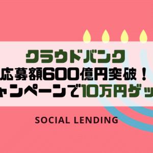 クラウドバンクのキャンペーンで10万円をゲット!累計応募金額600億円突破とスマホアプリリリース、テレビCMのキャンペーンが凄い