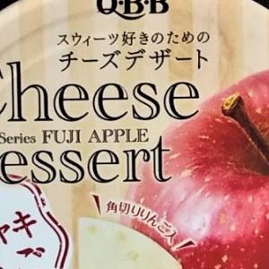 Q・B・Bチーズデザート青森県産シャキシャキふじりんご
