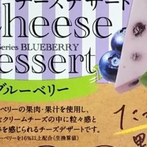 Q・B・Bチーズデザート ブルーベリー