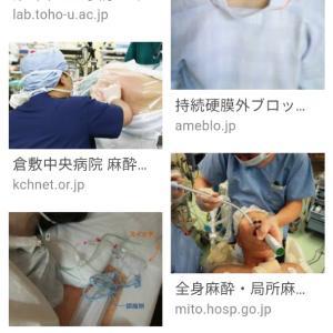 ■手術前から痛みの入力を遮断する