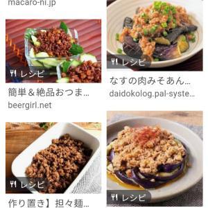 タ■イムテーブル肉味噌