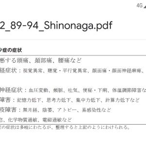 篠■永先生の論文っ症状解説3