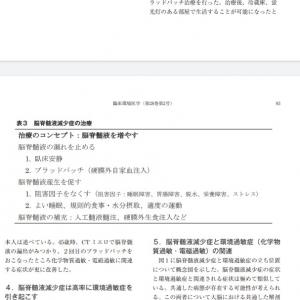 篠■永先生の論文っ化学物質過敏・電磁過敏4
